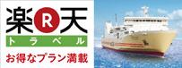 남해 페리 & 라쿠텐 여행 유익한 플랜